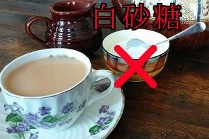 白砂糖のような精製糖は妊活の敵。ルイボスティーに絶対入れて飲まないでください。