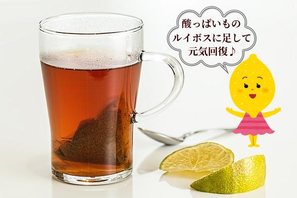 レモン・ルイボスティー。ルイボスティーにレモンやライムのようなクエン酸の多く含まれている柑橘類を加えて飲み合わせると、代謝を促進してくれます。ルイボスティーと柑橘類の飲み合わせは、妊活におすすめの飲み方です。