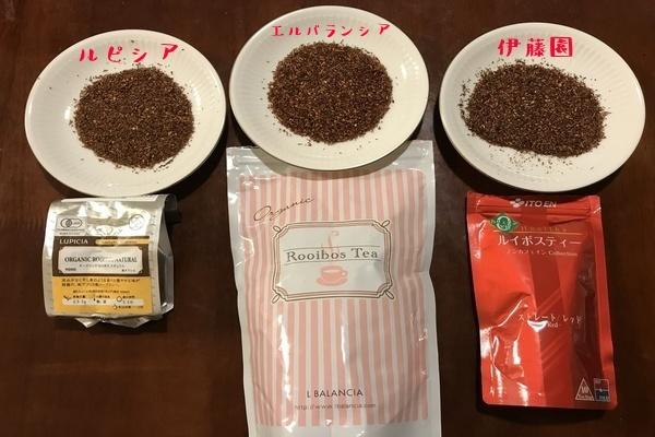 妊活にどれがいいか、エルバランシア、ルピシア、伊藤園のルイボスティーの茶葉を比較した。