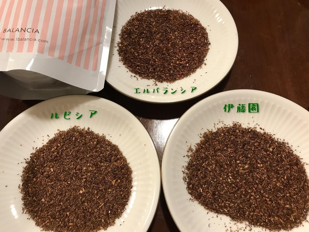 妊活におすすめなのはどれか、伊藤園、エルバランシア、ルピシアのルイボスティーの茶葉の大きさと色を比較した。拡大できます。