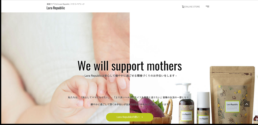 ララリパブリック(Lara Republic)のサイトのトップ画面。こちらのルイボスティーを愛用芸能人は複数いました。妊活におすすめです。