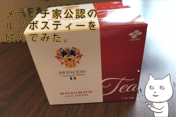 伊藤園の新シリーズ「プリンセスメディチ」のルイボス&ハーブティー。新しいルイボスティーが発売されました。妊活におすすめかどうか口コミをします。