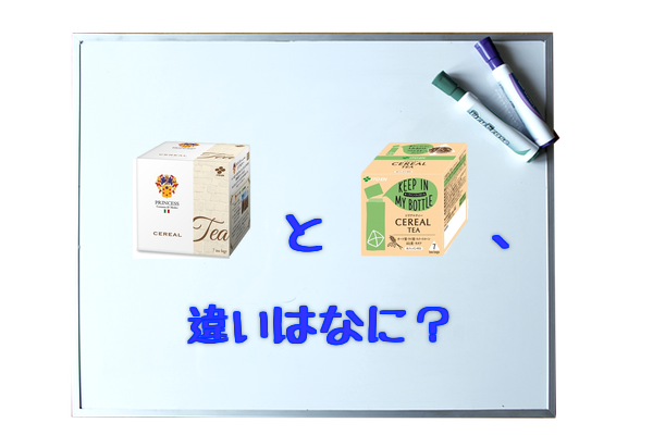 伊藤園のプリンセスメディチとキープインマイボトルのシリアルティーの違いを比較しました。
