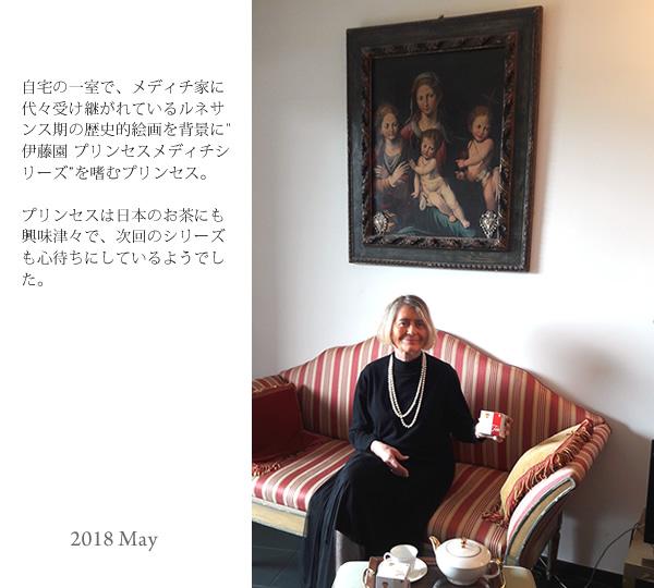 伊藤園のプリンセスメディチ「ルイボス&ハーブティー」と「シリアルティー」を楽しむコスタンツァ・デ・メディチ氏