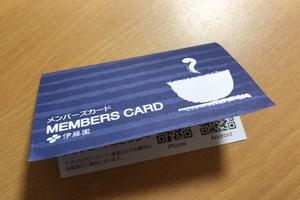 伊藤園のお店のスタンプカード。お店でルイボスティーを買って妊活するなら、伊藤園のスタンプカードを貯めるとお得。