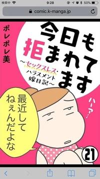 今日も拒まれてます~セックスレス・ハラスメントの表紙。妊活したいけどレスで離婚した漫画である。