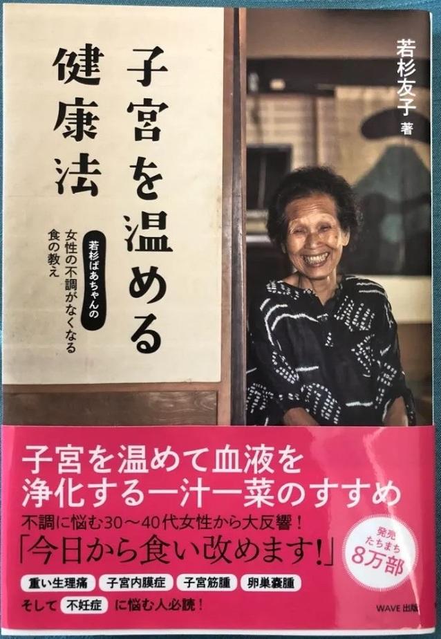 若杉友子さんの子宮を温める健康法という本。二人目妊活中、高温期が短くてたびたびお世話になった。最終的にはマカのサプリで改善して自然妊娠したが、こちらも役に立った。