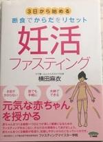 断食で体のリセット 妊活ファスティングの本。二人目の妊活も食事抜きした効果について。