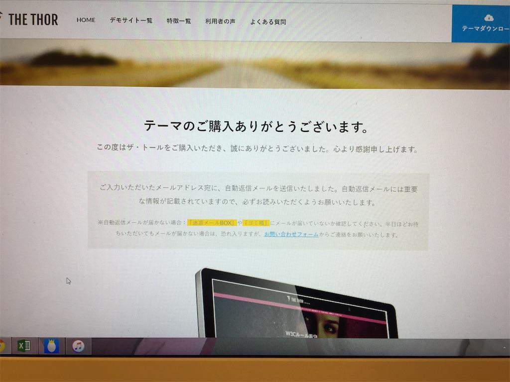 新しいサイトはTHOR(ワードプレステーマ)をダウンロードしたよ。ランサーズで依頼したときの相場の記事。