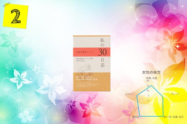 生活の木の「私の30日茶 女性の味方ブレンド」ランキング第2位でした。