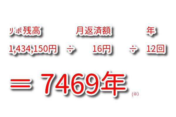リボ払い地獄がヤバイ。最初の元金額の計算のままだと完済までの年数が天文学的数字になる。リボ残高1,434,150円÷月16円返済÷年12回=7469年