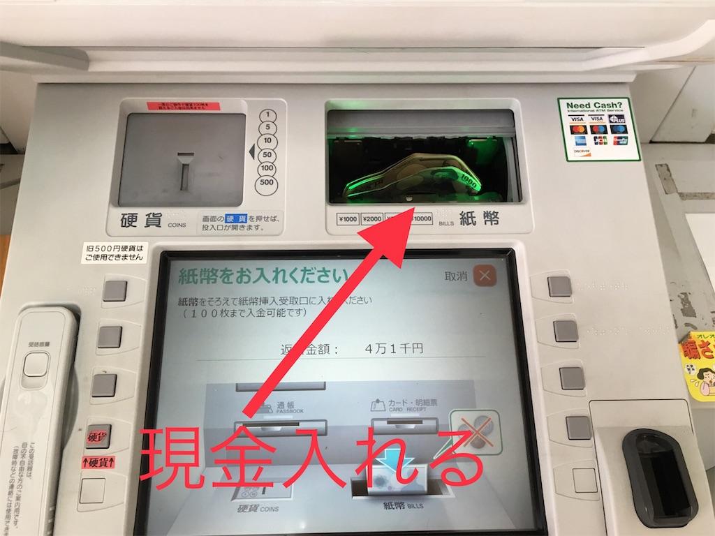 現金を入れる。ゆうちょATMに入金してジャックスクレジットカードのリボ払いを返済する方法。