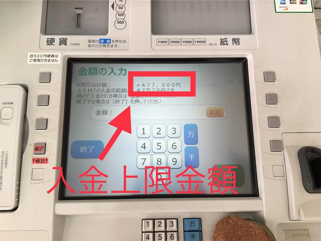 ジャックスのクレカリボ払いのATM入金で現金返済する方法。ゆうちょ銀行ATMの場合。返済金額を入力する。