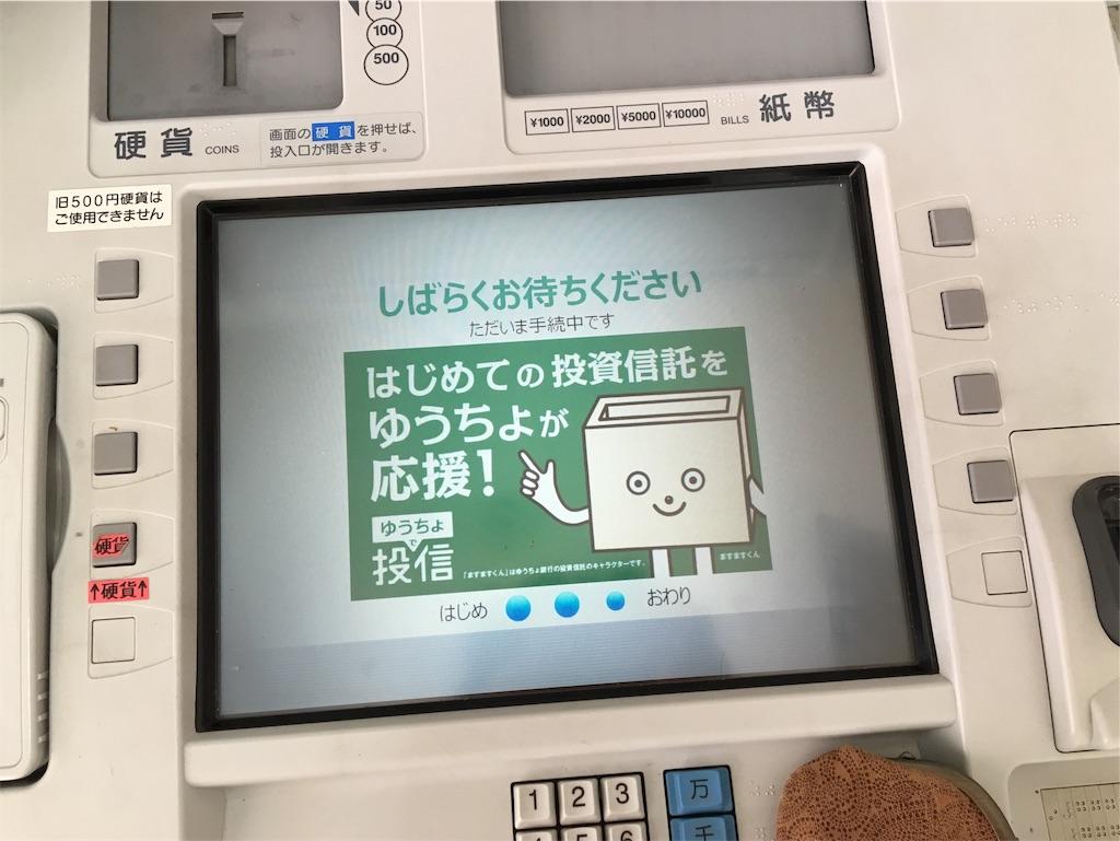 ジャックスのクレジットカードリボ払いの現金ATMで返済する方法。しばらくお待ちくださいの画面。