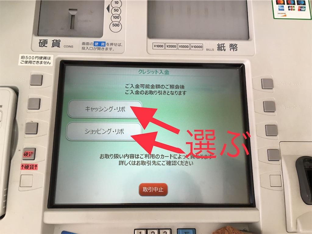 ジャックスのクレジットカードリボ払いのATM返済方法。キャッシングリボかショッピングリボか選ぶ。