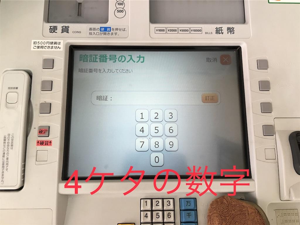 ジャックスクレカのリボ払いのATM入金返済のやり方。暗証番号を4桁数字を入力する。