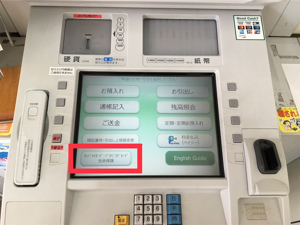 ジャックスのクレジットカードでATM返済する方法。まずは、クレジットカードを選択する。