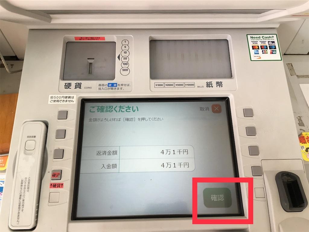ジャックスカードのクレジットカードリボ払いのATM返済方法ブログ。確認ボタンを押す。
