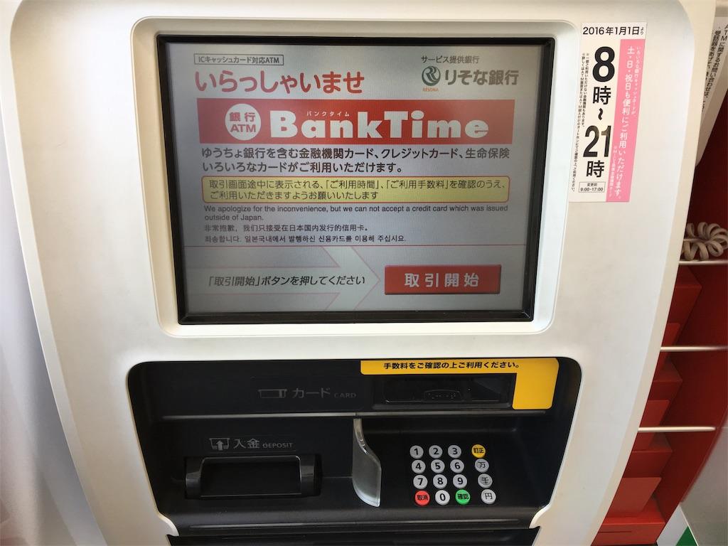 ファミリーマート(コンビニ)にあるバンクタイムATMはジャックスのリボ払い返済対応不可。