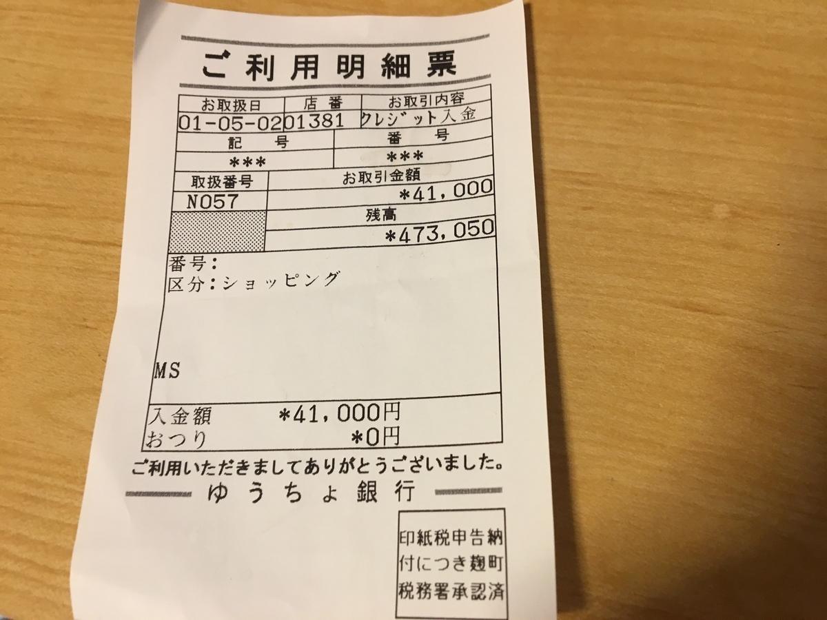 ジャックスのクレジットカードATM入金返済のご利用明細票。リボ職人らあ子ブログ