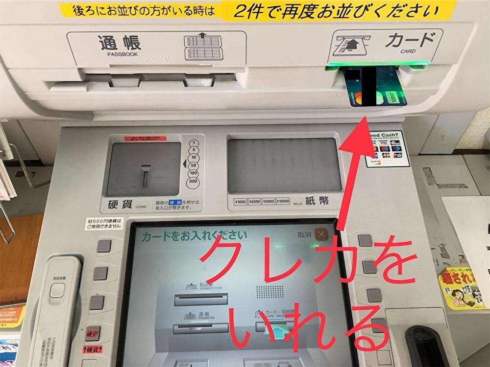 ジャックスで現金ATM返済のやり方のコツ。らあ子のブログ。