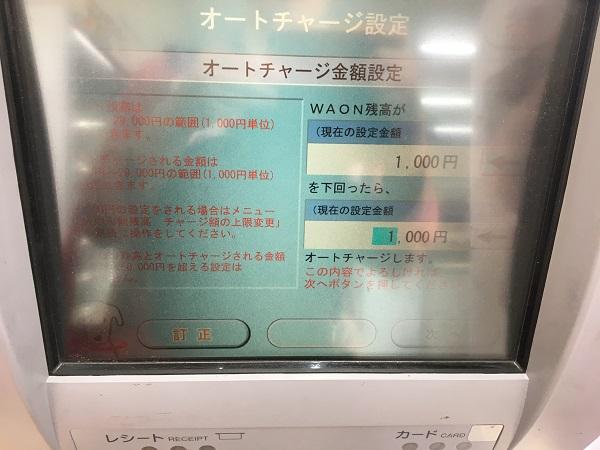 WAONオートチャージの設定金額を変更する画面。デメリットを説明する。