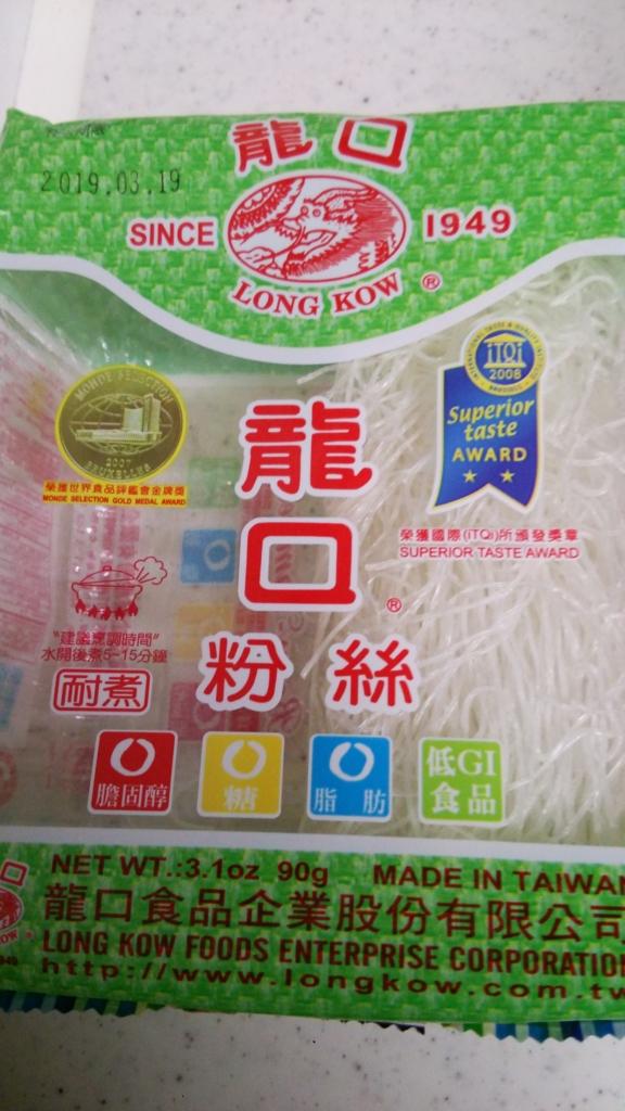 f:id:hello-taiwan:20161203230205j:plain