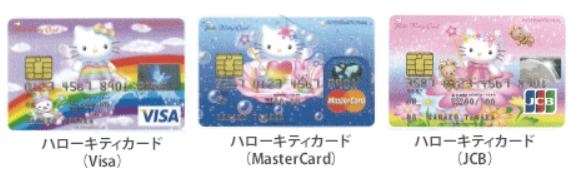 f:id:hellokittycard:20170405111219p:plain
