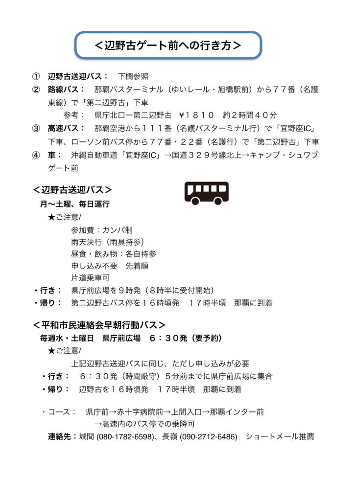 f:id:henoko500:20180404132423p:plain