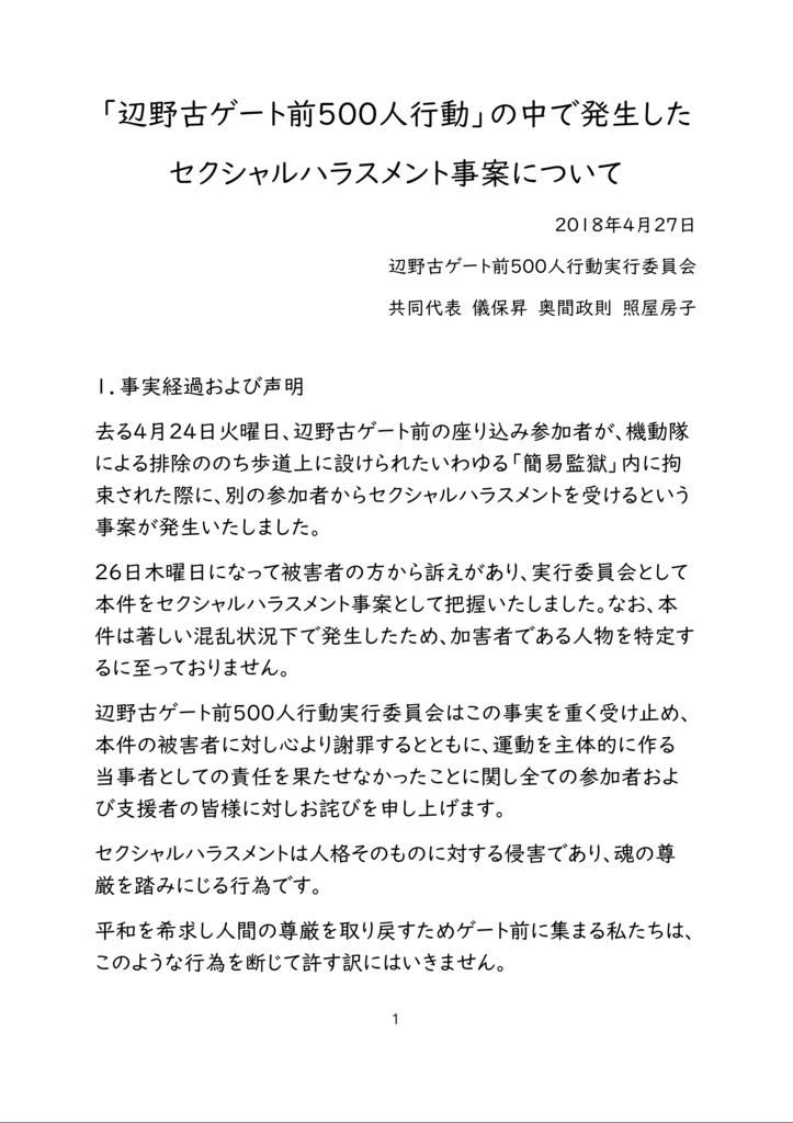 f:id:henoko500:20180427123200p:plain