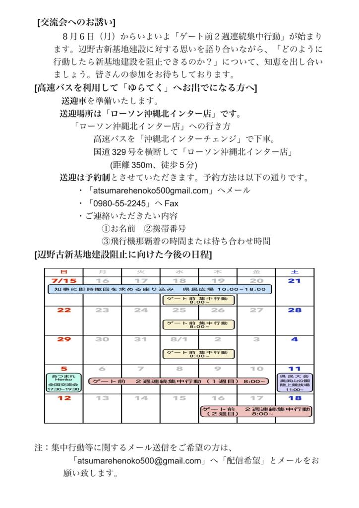 f:id:henoko500:20180720130826j:plain