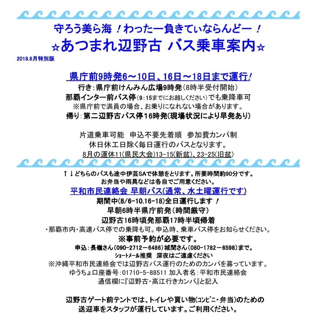 f:id:henoko500:20180801042615j:plain