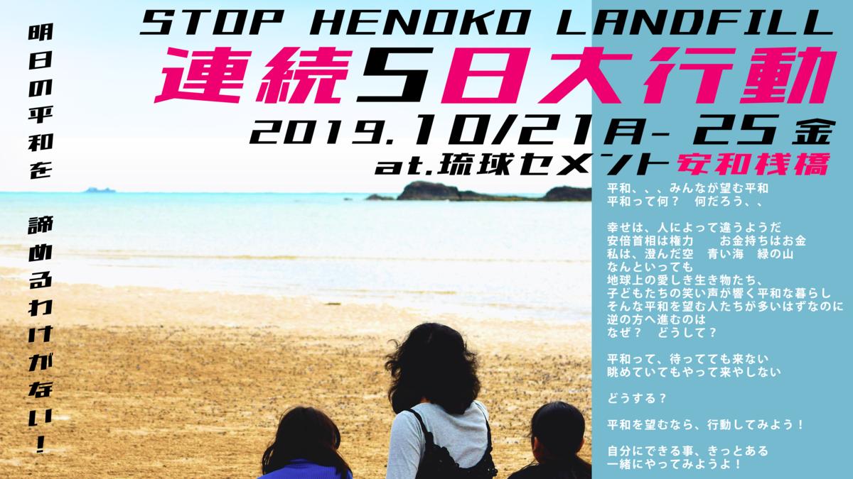 f:id:henoko500:20190903222156p:plain