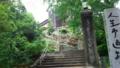 【旅03】14番は常楽寺。名前とは裏腹になかなかの険しさ