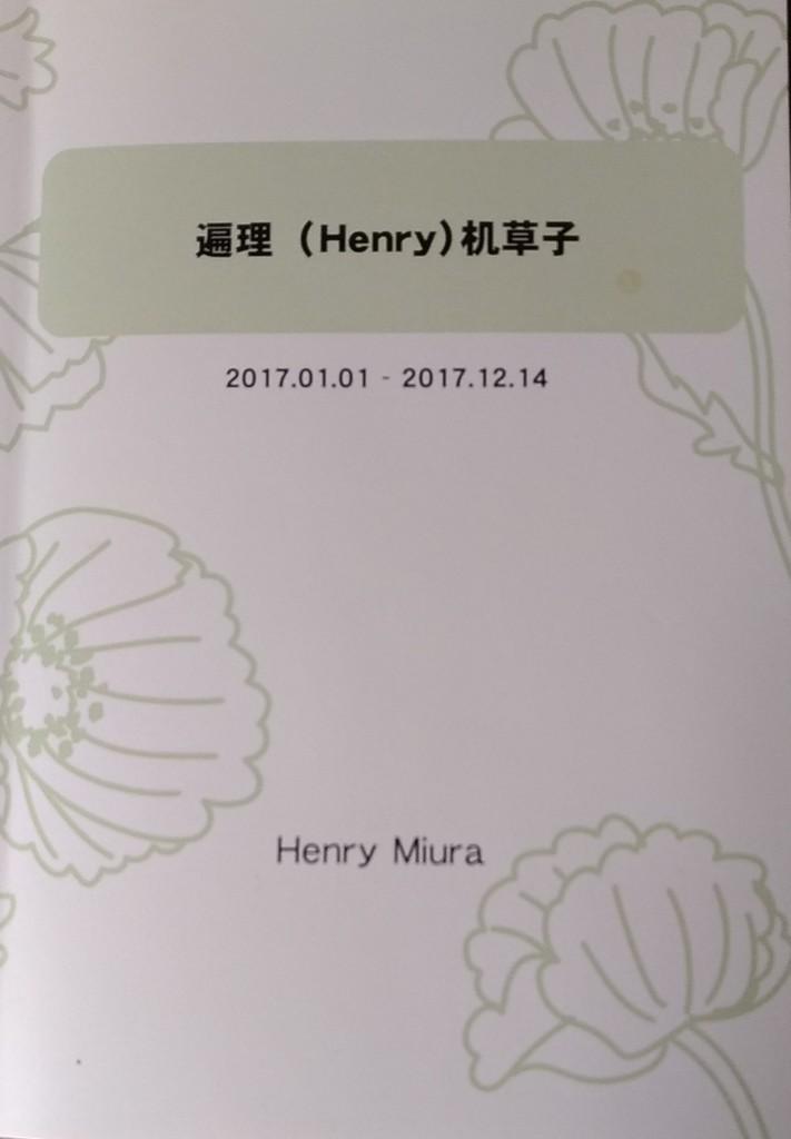 f:id:henrymiura:20181228110109j:plain