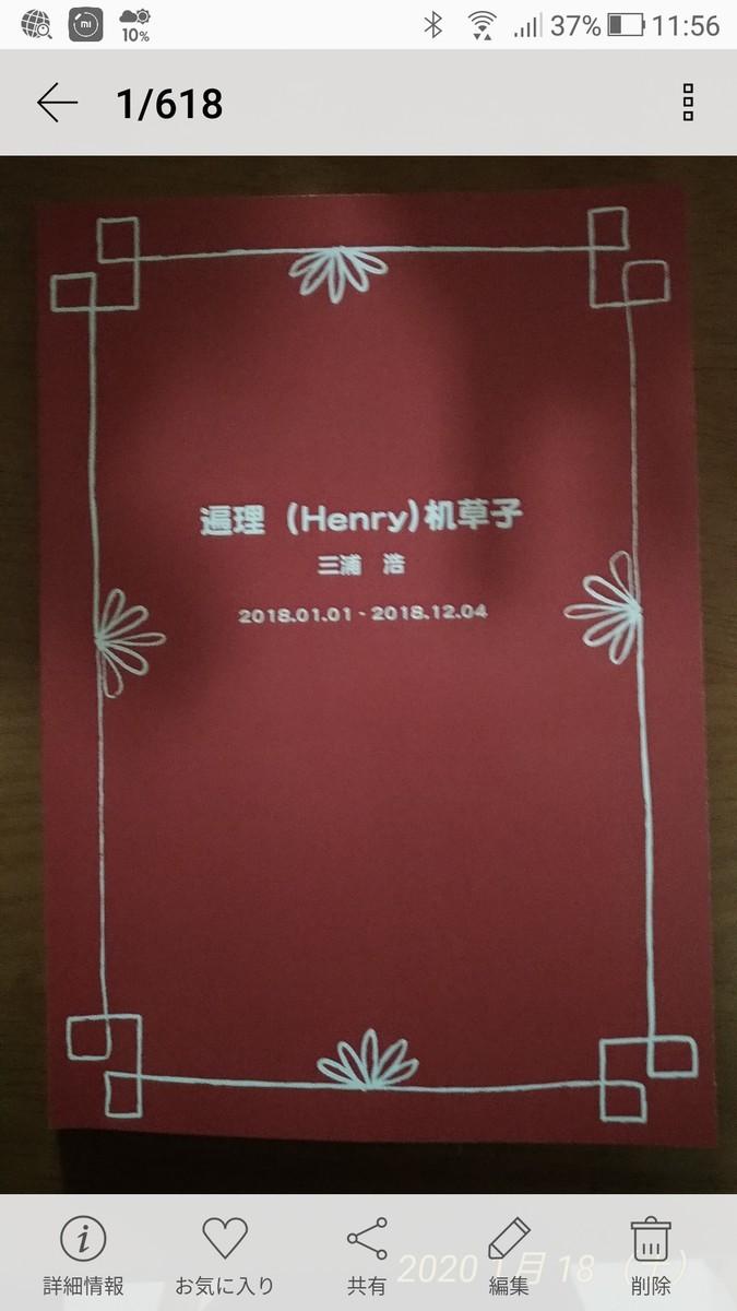 f:id:henrymiura:20200118124952j:plain