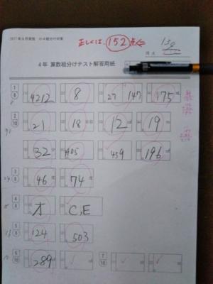 f:id:hensachi54karanankankohenomichi:20170901120034j:plain