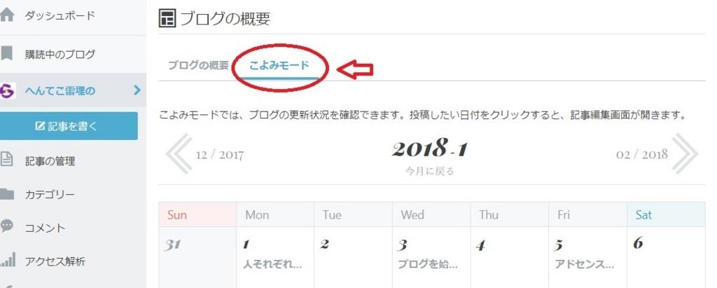 f:id:hentekomura:20180114001358j:plain