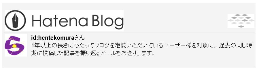 f:id:hentekomura:20180318110104p:plain