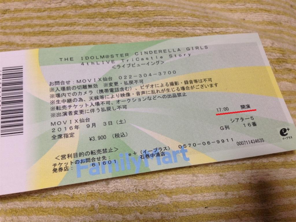 f:id:heppoko_chihayap:20160908221133j:plain