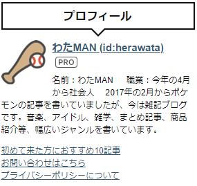 f:id:herawata:20180408114654p:plain