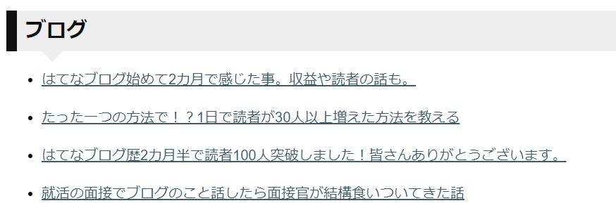 f:id:herawata:20181012005406p:plain