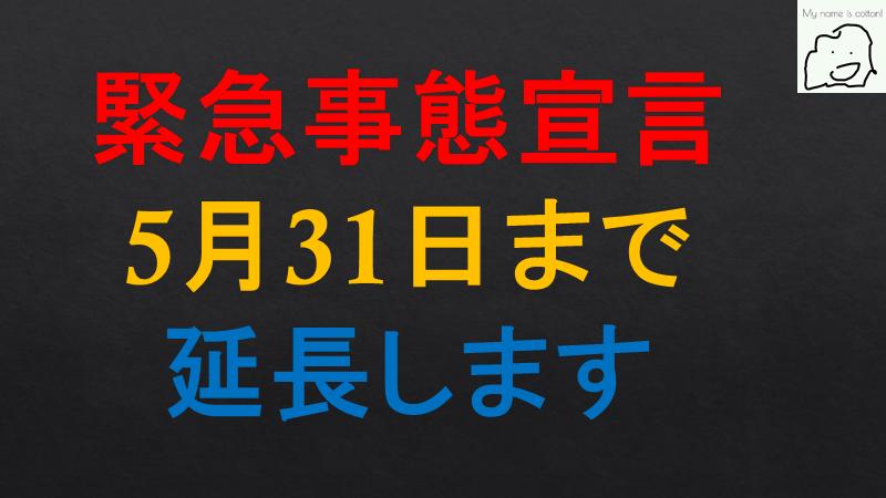 f:id:herawata:20200504024236p:plain