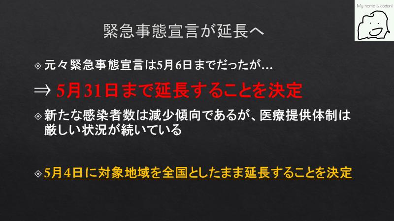 f:id:herawata:20200504024253p:plain