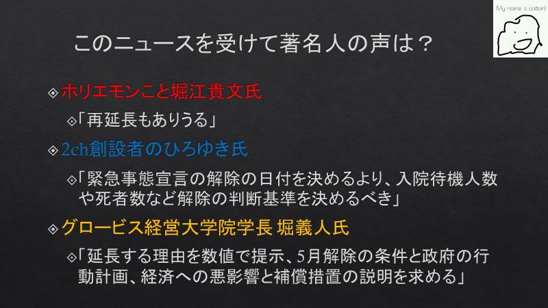 f:id:herawata:20200504024330p:plain