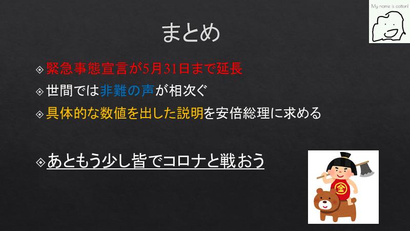 f:id:herawata:20200504024350p:plain