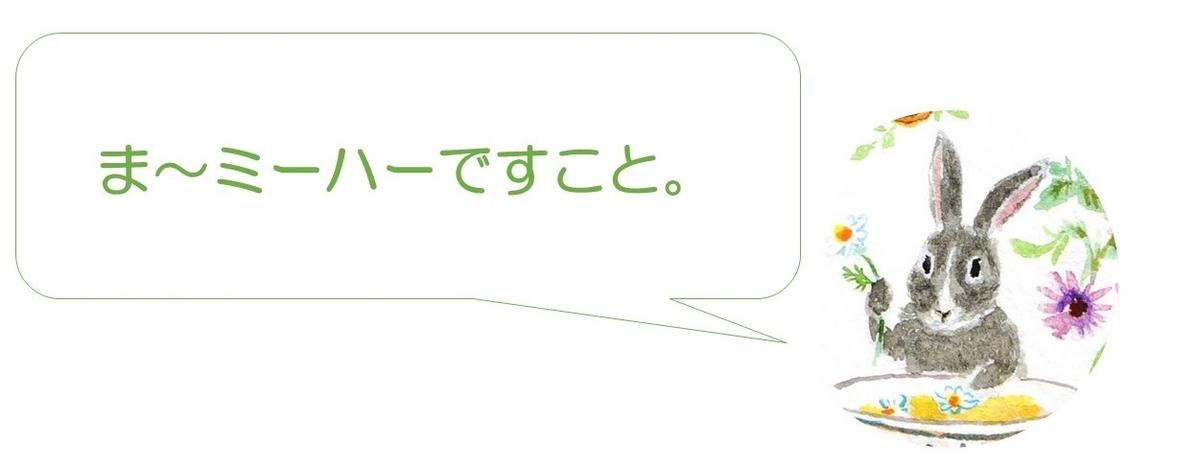 f:id:herballife:20200227001928j:plain