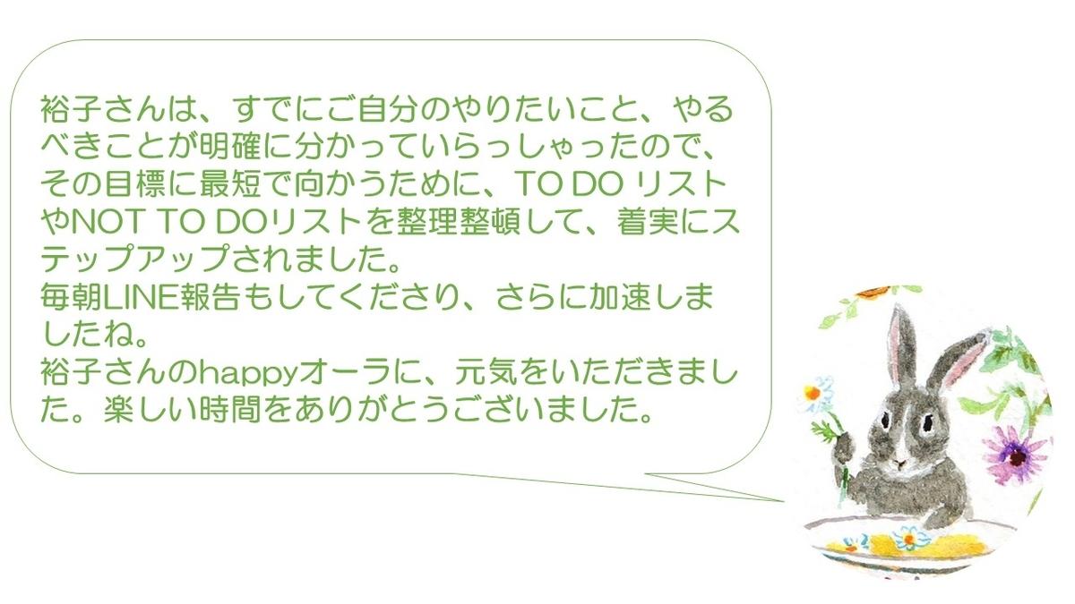 f:id:herballife:20200505154949j:plain