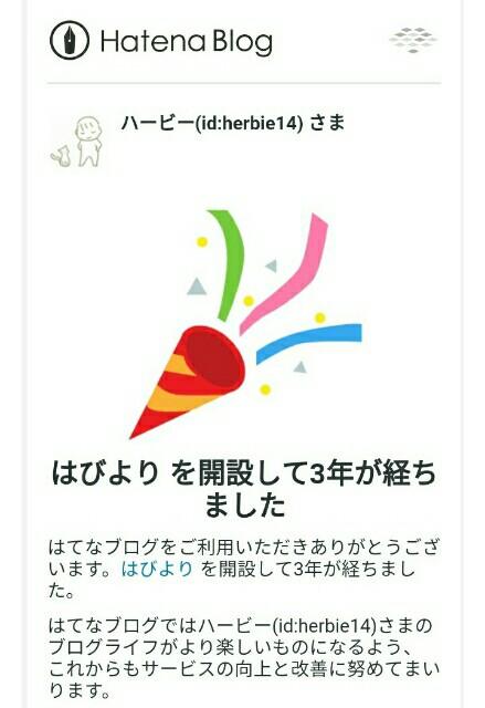 f:id:herbie14:20171109133613j:image