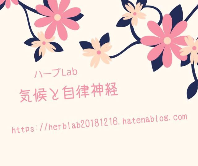 f:id:herblab20181216:20190203160244j:image